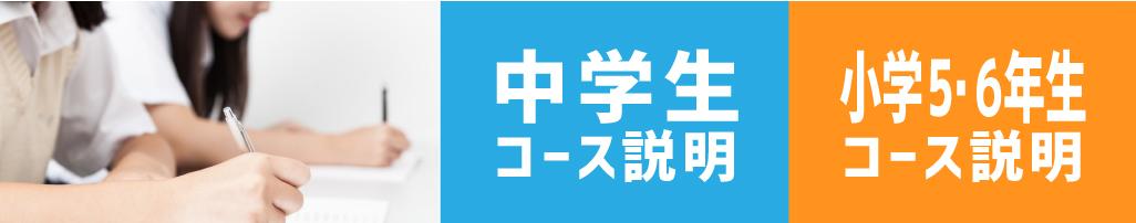 中学生・小学5・6年コース